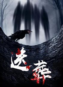 悬疑推理小说《灵棺夜行》全文在线阅读!