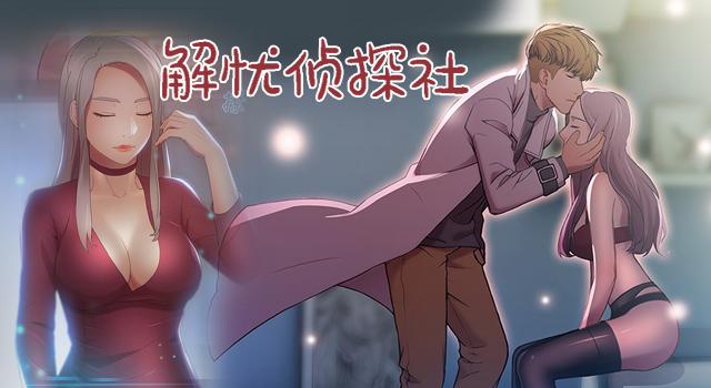 韩国漫画解忧侦探社免费章节在线观看!